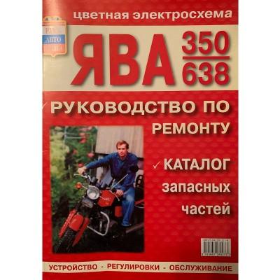 Журнал (руководство по ремонту) Ява