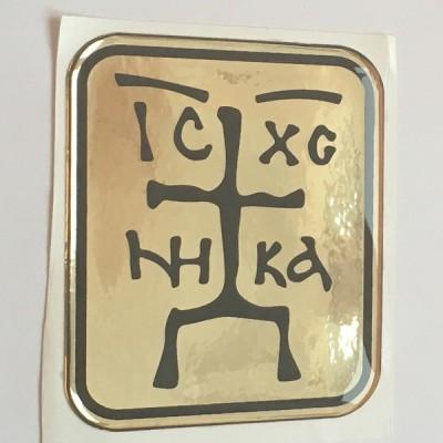 Наклейка силиконовая Спаси и сохрани (золотистая)