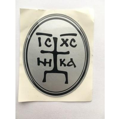 Наклейка силиконовая Спаси и сохрани (овальная)