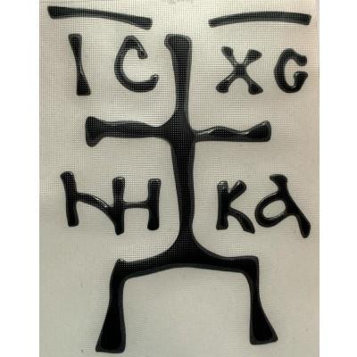 Наклейка силиконовая Спаси и Сохрани (чёрная) №2