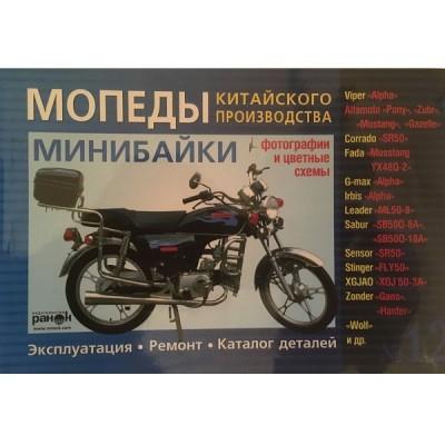 Книга Мопеды Китайского производства, минибайки №12