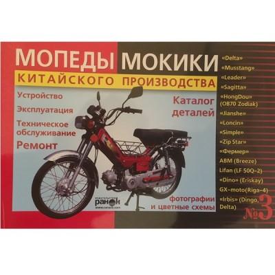 Книга Мопеды МОКИКИ Китайского производства №3