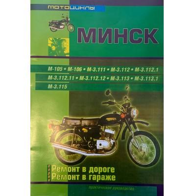 Журнал Минск