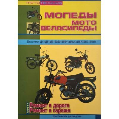 Журнал «Ремонт мопедов, мото, велосипедов»