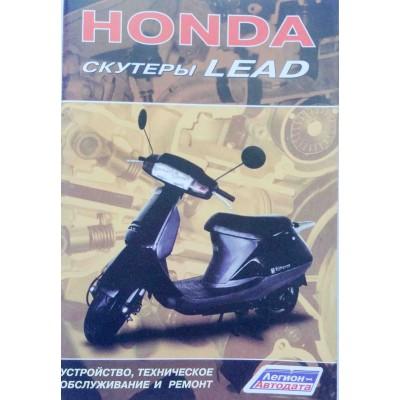 """Книга """"Устройство, техническое обслуживание и ремонт скутеров HONDA LEAD"""""""