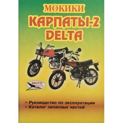 Книга «Руководство по эксплуатации Карпаты, Дельта»