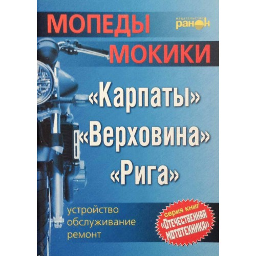 Книга Мопеды Карпаты Верховина Рига