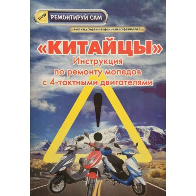 Книга «Инструкия по ремонту мопедов с 4х тактным двигателем»