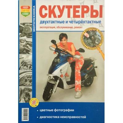 Журнал «Двухтактные и четырехтактные скутеры»