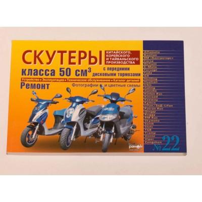 Книга №22 ремонт (скутера класса 50 см3)