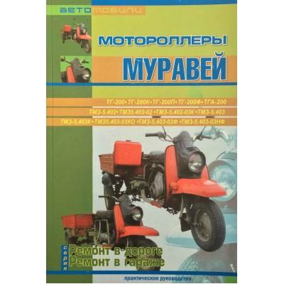 "Журнал ""Ремонт мотороллера Муравей"""