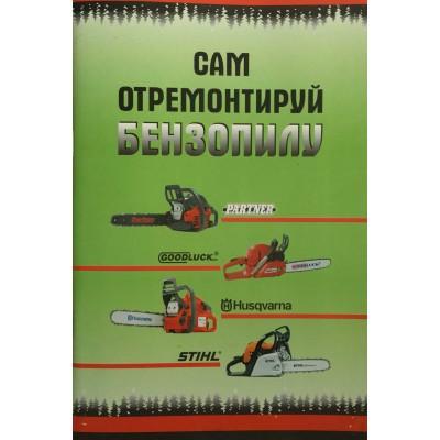 Книга «Сам отремонтируй бензопилу»