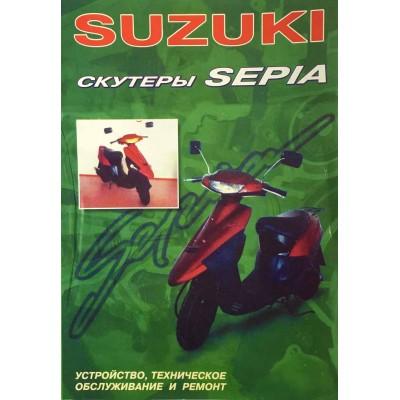 Книга техническое устройство, обслуживание и ремонт SuzukiSEPIA