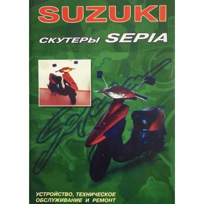 КнигаSUZUKI SEPIA(88 страниц)