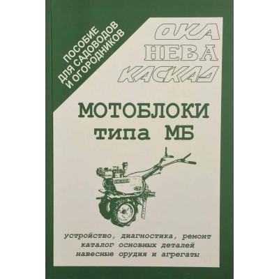 "Книга ""Мотоблоки типа МБ, устройство, диагностика, ремонт"""