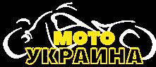 МотоУкраина - лучшие запчасти по ценам от поставщиков