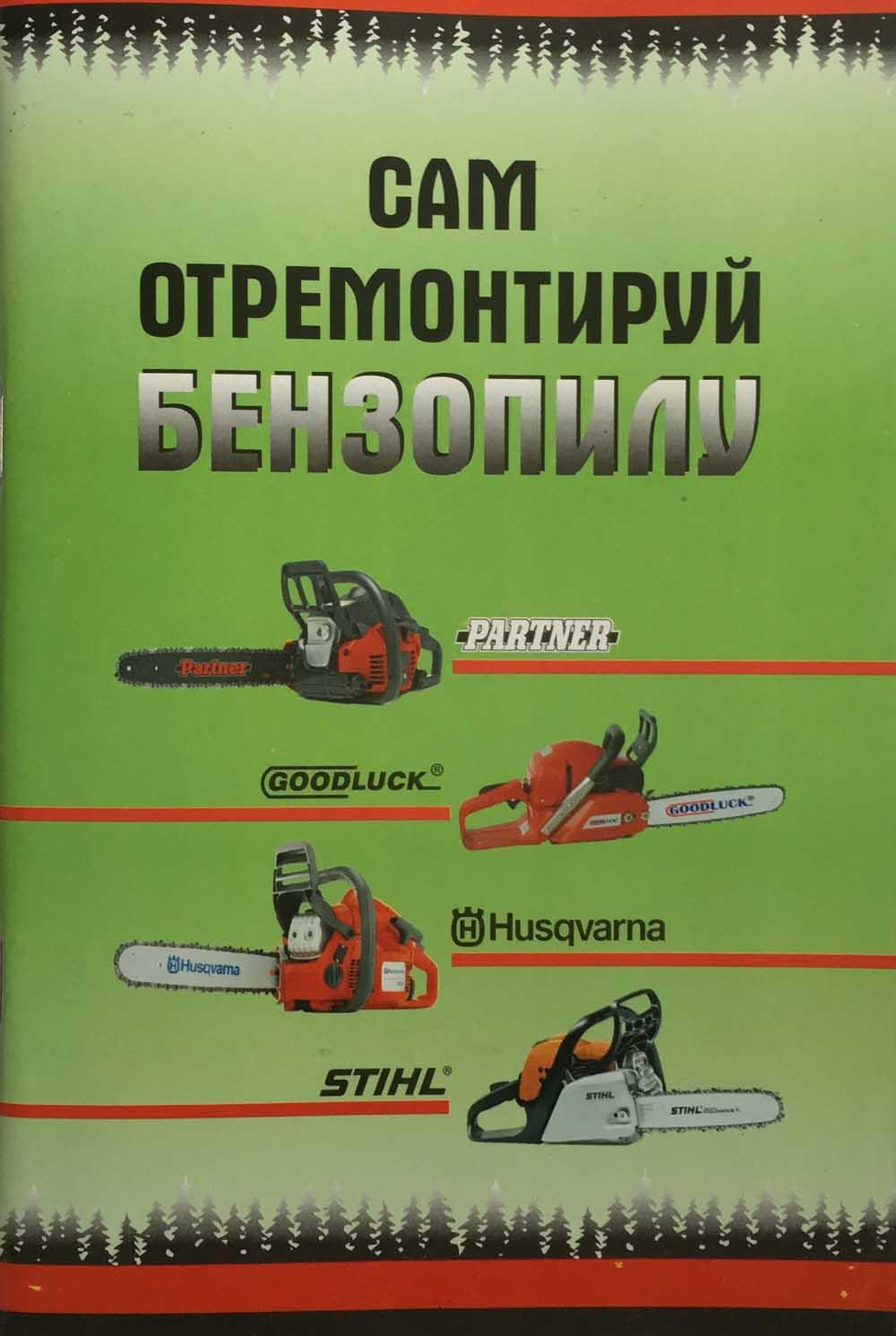 книга по ремонту бензопил
